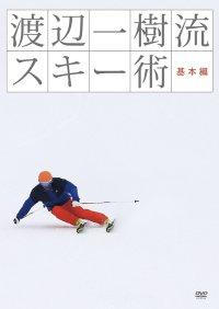 DVD 渡辺一樹流スキー術 基本編 スキーDVD 送料無料