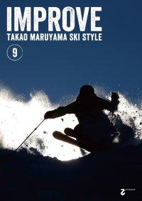 DVD 丸山貴雄のスキースタイル 9 IMPROVE(インプルーブ) スキーDVD 送料無料