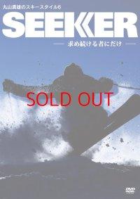 DVD SEEKER シーカー 丸山貴雄のスキースタイル 6