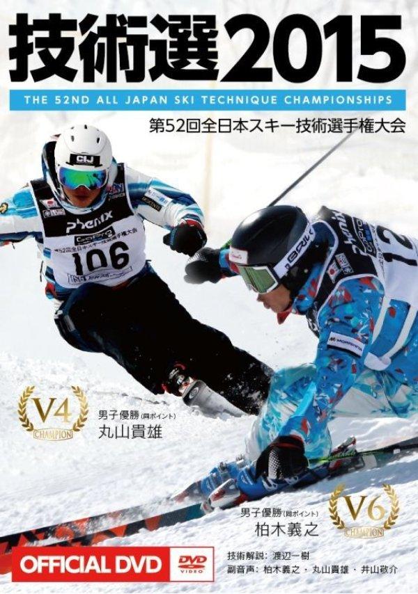 画像1: 第52回全日本スキー技術選手権大会 「技術選2015」「52th技術選」 Official DVD
