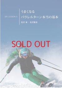 DVD うまくなるパラレルターン本当の基本 Ski Lesson 5 松沢寿 松沢聖佳