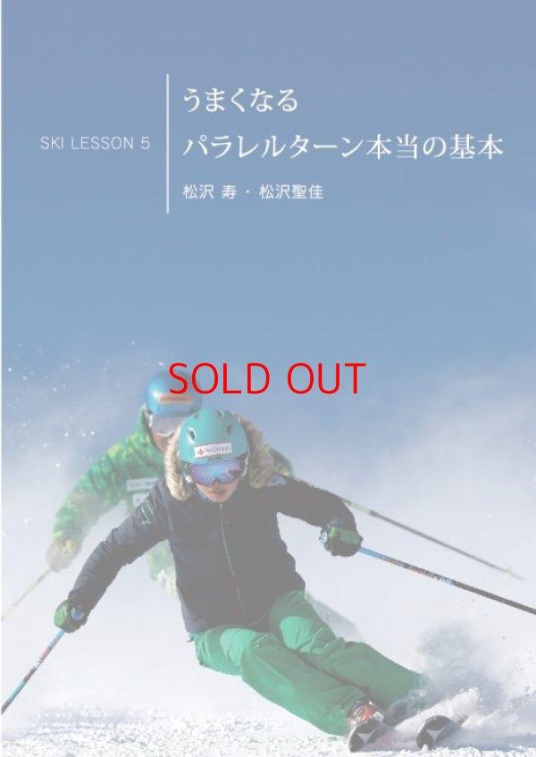 画像1: DVD うまくなるパラレルターン本当の基本 Ski Lesson 5 松沢寿 松沢聖佳