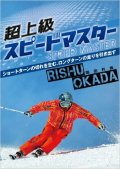 DVD 岡田利修の超上級スピードマスター