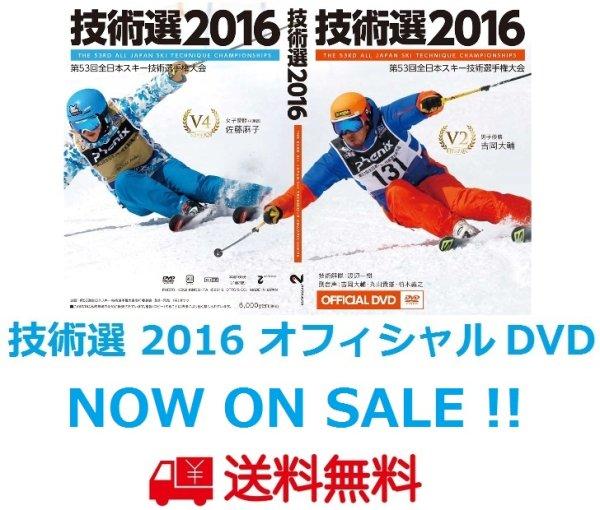 画像2: 技術選2016 第53回全日本スキー技術選手権大会 「53th技術選」Official DVD