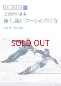 DVD 速く鋭いターンの作り方 ―上級者の基本― Ski Lesson 6 松沢寿 松沢聖佳 スキーDVD 送料無料