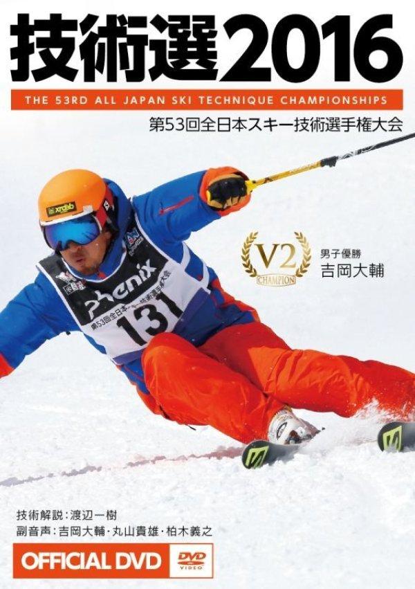 画像1: 技術選2016 第53回全日本スキー技術選手権大会 「53th技術選」Official DVD