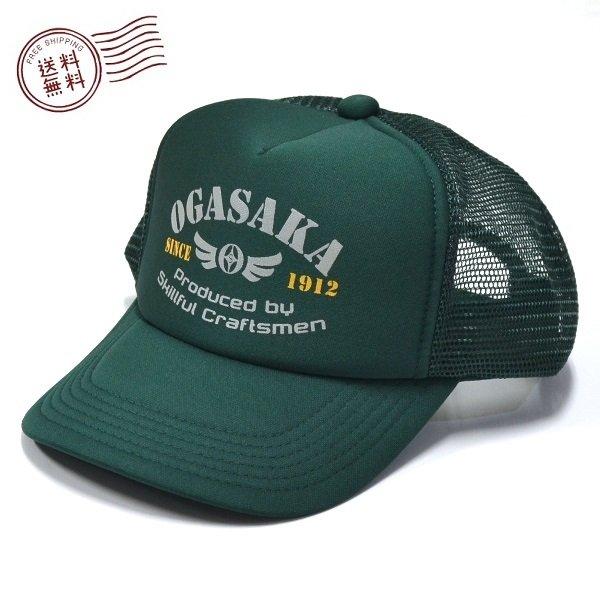 画像1: オガサカ OGASAKA アメリカンメッシュキャップ グリーン AMERICAN MESH CAP DGN