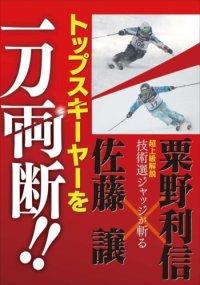 スキー DVD トップスキーヤーを一刀両断!佐藤譲 x 粟野利信 送料無料!