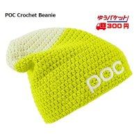 ポック ニットキャップ POC Crochet Beanie Hexane Duo Yellow  ビーニー イエロー