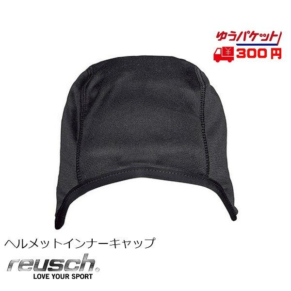 画像1: ロイシュ ヘルメットインナー ドライゾーン REUSCH HELMET LINER XT  ロイッシュ ブラック