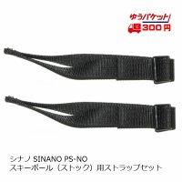 シナノ SINANO ストラップセット PS-NO