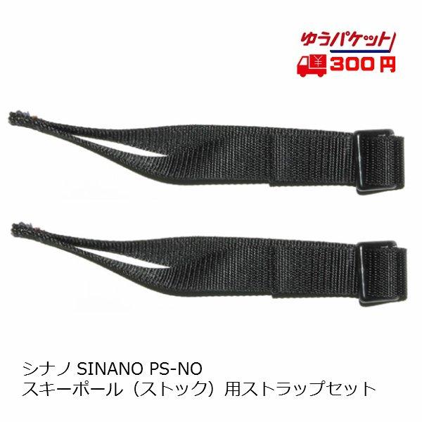 画像1: シナノ SINANO ストラップセット PS-NO