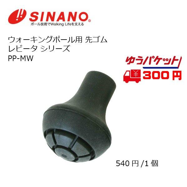 画像1: シナノ 先ゴム PP‐MW SINANO ウォーキングポール用先ゴム レビータ シリーズ