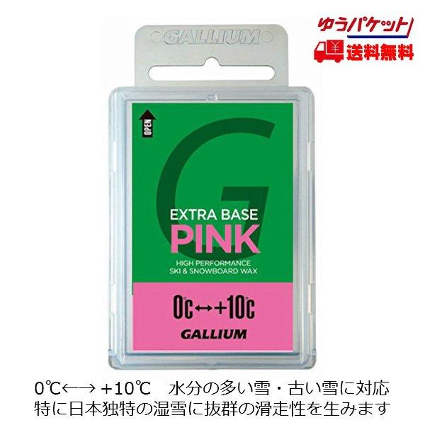 画像1: ガリウム ベースワックス ピンク GALLIUM EXTRA BASE PINK WAX 100g