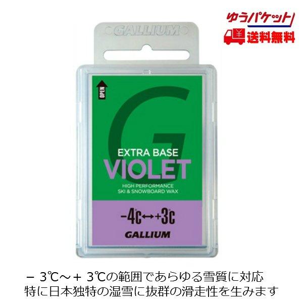 画像1: ガリウム ベースワックス バイオレット GALLIUM EXTRA BASE VIOLET WAX 100g