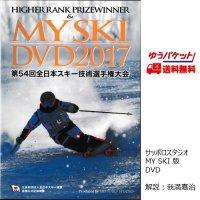 技術選 DVD 第54回全日本スキー技術選手権大会 MY SKI DVD 2017 サッポロスタジオ