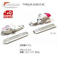 チロリア ビンディング TYROLIA SLR9.0 AC ピンク