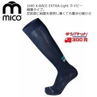 ミコ 1640 極薄 スキーソックス mico X-RACE Extra-Light 1640 ネイビー