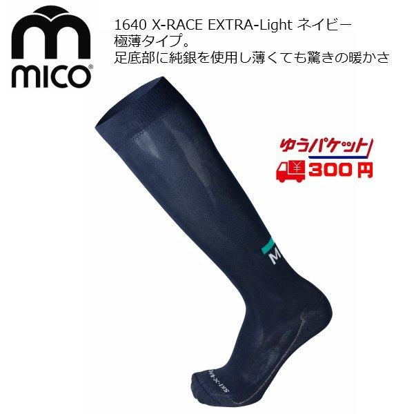 画像1: ミコ 1640 極薄 スキーソックス mico X-RACE Extra-Light 1640 ネイビー