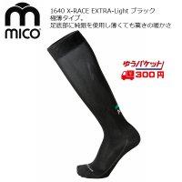 ミコ 1640 極薄 スキーソックス mico X-RACE Extra-Light 1640 ブラック