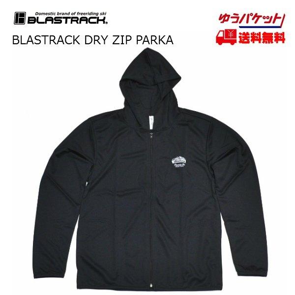 画像1: ブラストラック BLASTRACK ドライ ジップパーカー DRY ZIP-PARKA BLACK ブラック