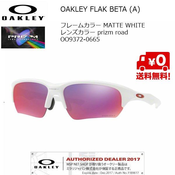 画像1: オークリー サングラス  OAKLEY Flak Beta PRIZM Road (Asia Fit) MATTE WHITE