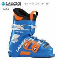 ラング ジュニア スキーブーツ LANGE RSJ50