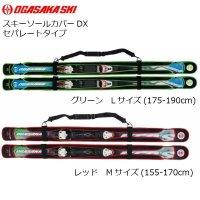 オガサカ スキー ソールカバー DX OGASAKA SOLE COVER DX