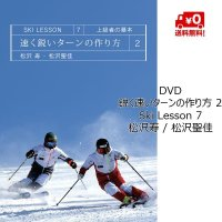 DVD 速く鋭いターンの作り方 2 ―上級者の基本― Ski Lesson 7 松沢寿 松沢聖佳 スキーDVD 送料無料
