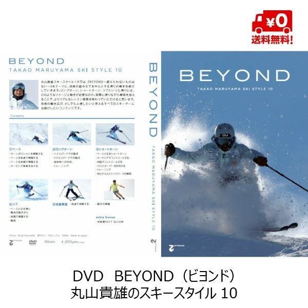 画像2: DVD 丸山貴雄のスキースタイル 10 BEYOND(ビヨンド) スキーDVD 送料無料