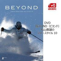 DVD 丸山貴雄のスキースタイル 10 BEYOND(ビヨンド) スキーDVD 送料無料