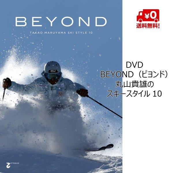 画像1: DVD 丸山貴雄のスキースタイル 10 BEYOND(ビヨンド) スキーDVD 送料無料