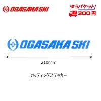オガサカ ステッカー OGASAKA Sticker CS210BL カッティングステッカー ブルー