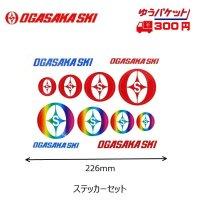 オガサカ ステッカーセット OGASAKA Sticker Set スキーステッカー