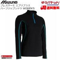 ミズノ レディース スキー アンダーシャツ ブレスサーモ エブリプラス ハーフジップシャツ mizuno Z2MA7425