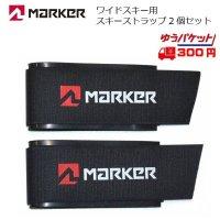 マーカー スキーストラップ MARKER SKI STRAP BLACK ワイドスキー用