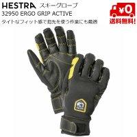 ヘストラ  HESTRA スキーグローブ 薄手 32950 ERGO GRIP ACTIVE エルゴ グリップ アクティブ ブラック