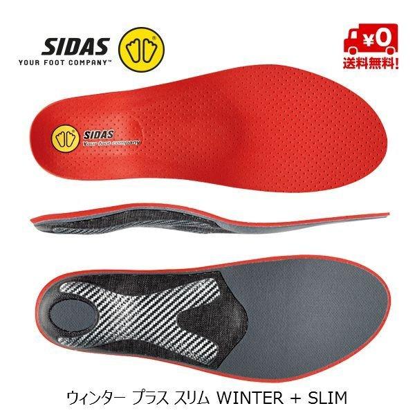 画像1: シダス SIDA ウインタープラス スリム WINTER+SLIM インソール