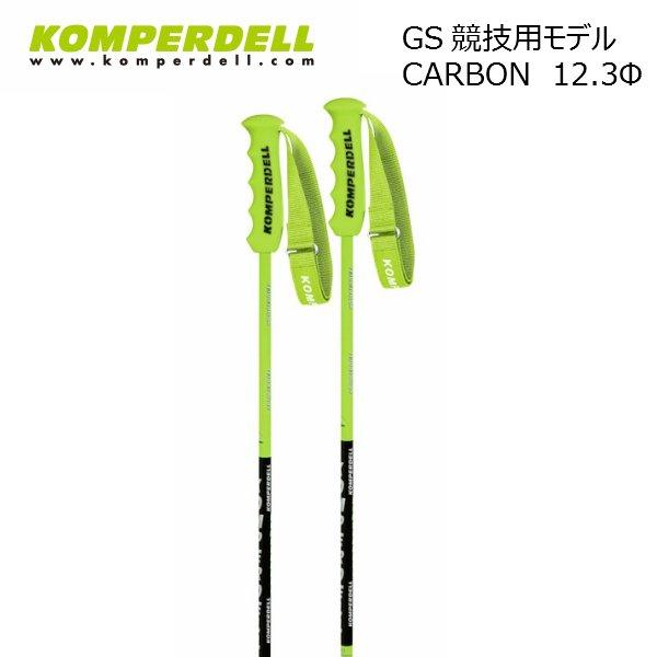 画像1: コンパーデル スキー レーシング ポール KOMPERDELL NATIONALTEAM CARBON GS 12.3 ナショナルチーム カーボン GS