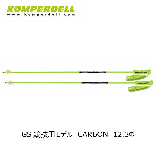 画像2: コンパーデル スキー レーシング ポール KOMPERDELL NATIONALTEAM CARBON GS 12.3 ナショナルチーム カーボン GS