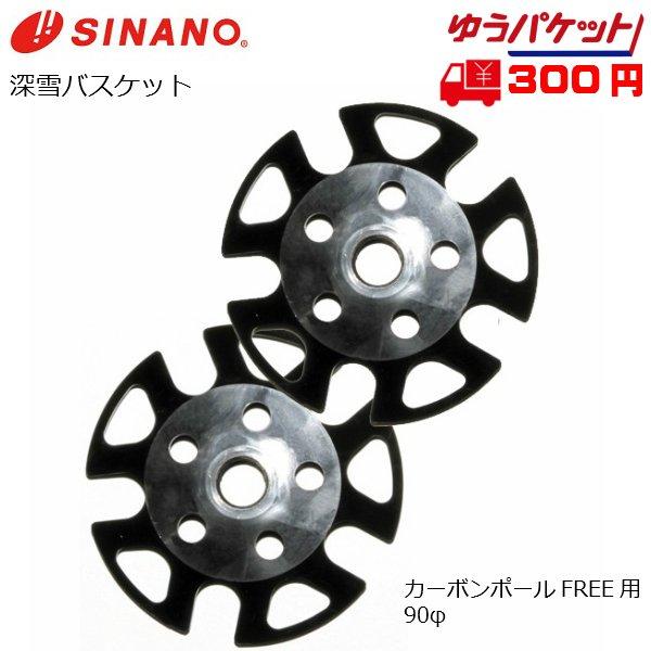 画像1: SINANO シナノ 深雪用バスケットセット PB-58