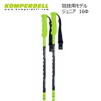 コンパーデル スキー ジュニア レーシングポール KOMPERDELL NATIONALTEAM JUNIOR ナショナルチーム
