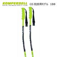 コンパーデル レーシング ポール KOMPERDELL NATIONALTEAM SUPER-G 18mm