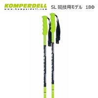 コンパーデル レーシング スキーポール KOMPERDELL NATIONALTEAM 18MM ナショナルチーム SL