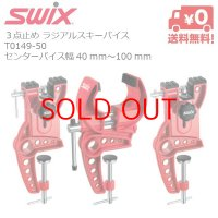スウィックス SWIX ラジアル スキーバイス