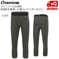 ONYONE オンヨネ メンズ アンダータイツ 七分丈タイツ (厚手)