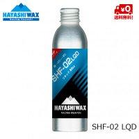 ハヤシワックス HAYASHI WAX パラフィン系リキッドワックス ハイフッ素 SHF-02 LQD -2℃ 〜 -8℃