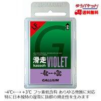 ガリウム ワックス (フッ素低含有)滑走VIOLET GALLIUM WAX kassoh violet 50g