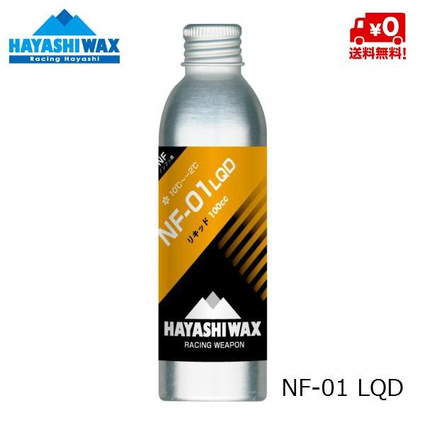 画像1: ハヤシワックス HAYASHI WAX パラフィン系リキッドワックス  NF-01 LQD 10℃ 〜 -2℃