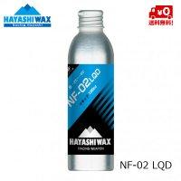 ハヤシワックス パラフィン系リキッドワックス  NF-02 LQD HAYASHI WAX  -2℃ 〜 -8℃